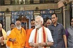 bjp poster will not be visible through the way pm modi goes