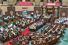 mp assembly session notification released
