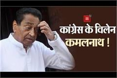 congress government drowned in kamal nath s mistake in madhya pradesh