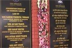 union minister laid the foundation stone of iim building online