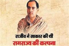 mp congress released advertisement on rajiv gandhi s birth anniversary