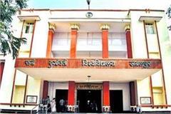 rani durgavati university will always be ready in the interest of students