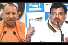 on the suggestion of yogi sanjay singh retaliated said