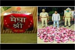 nine smugglers arrested in bahraich nepali gutkha recovered