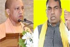 yogi government s dictatorial attitude violation of rights of castes except one