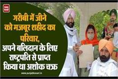 martyr s family forced to live in poverty
