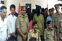 6 members of the fraud gang arrested from lucknow