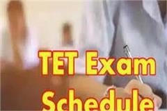 dharamshala 8 subjects tat exam schedule released
