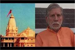bjp leader radhe shyam sharma on ram mandir andolan