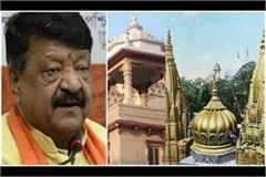 krishna janmabhoomi and vishwanath temple should also be free vijayvargiya