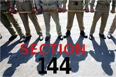 section 144 applicable after coming corona case