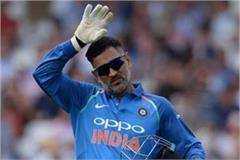 cm shivraj s sentimental message on dhoni s retirement