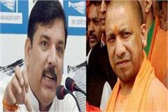 yogi ji i was ready to be arrested now i will come to police station sanjay