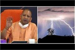 13 killed due to lightning cm will give 4 4 lakh financial aid