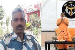 cm yogi pays tribute to bsf jawan veer pal singh