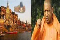 strict cm yogi for development in varanasi said negligence unforgivable here
