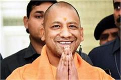 yogi government increases reservation quota in jobs benefits given ews
