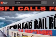now pannu called for  stop rail  on 13 september