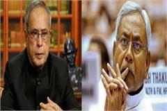cm nitish mourns pranab mukherjee s death