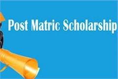 post matric scholarship test to be completed in 15 days kataria