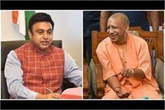 cm yogi congratulates syed zafar islam on being elected