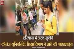college university open in haryana education department guidelines