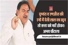 devi lal dushyant ranjit stumble upon power abhay chautala