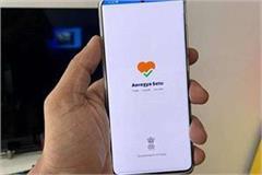 teachers will have to load on mobile arogya setu sop released