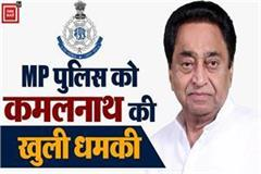 kamal nath s open threat to policemen