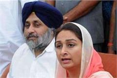 sukhbir and harsimrat visit sri darbar sahib on 21st
