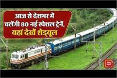 80 new special trains will run across the country from today