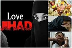 up is active in love jihad marriage exploitation then conversion