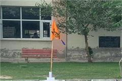 after the dc office now the khalistani flag in the tehsil of baghapurana