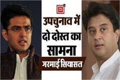sachin pilot s entry in the by election