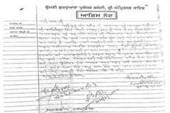 case filed against akali leaders and sgpc officials human rights organization