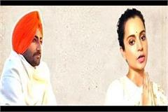 clash between kangana and ranjeet bawa