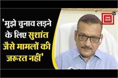 statement of former dgp on contest election