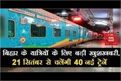 big news for bihar s passengers 40 new trains will run from september 21