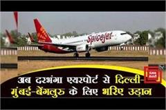 air service to darbhanga airport will start from 8 november