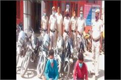 bike thief gang busted 2 youths overcame with 6 bikes