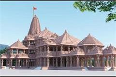 6 lakh withdrawn from ram temple trust fraudulently returned