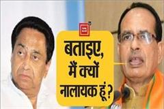shivraj counterattacked on kamal nath s call