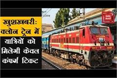 railway run 40 new clone trains