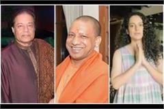 film city to be made in up jalota kangana congratulates cm yogi