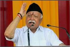 rss chief mohan bhagwat reached the lucknow