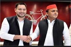 bihar news samajwadi party will support rjd