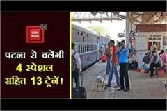 13 trains including 4 specials will run from patna