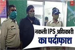 principal ayush arrested for making fake ips threatening people