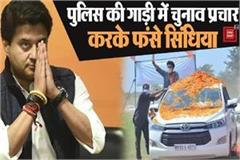 scindia notices about election campaign in police vehicle