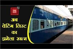 clone train to run from 21st september